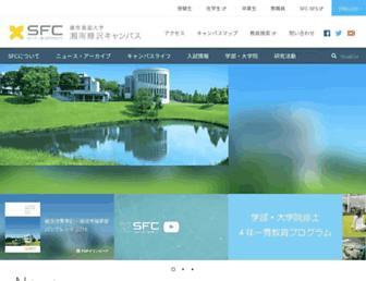 Main page screenshot of web.sfc.keio.ac.jp