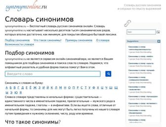 Main page screenshot of synonymonline.ru