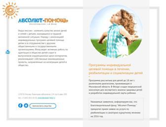 Main page screenshot of absolute-help.ru
