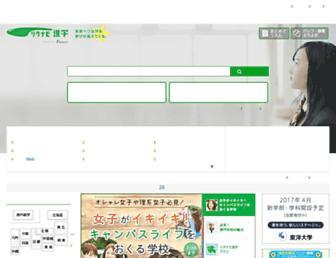 shingakunet.com screenshot