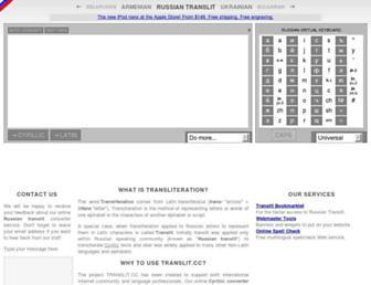 translit.cc screenshot