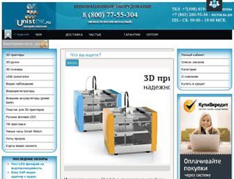 unistok.ru screenshot
