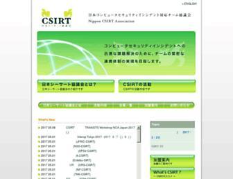 nca.gr.jp screenshot