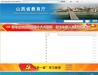 Thumbshot of Sxedu.gov.cn