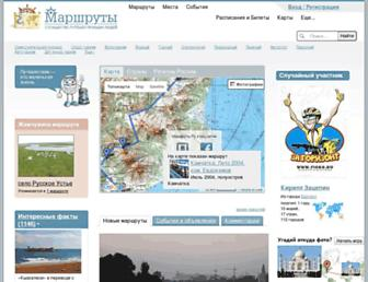 Main page screenshot of marshruty.ru