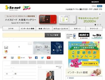 Thumbshot of So-net.ne.jp