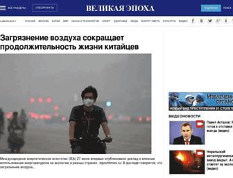 Main page screenshot of epochtimes.ru