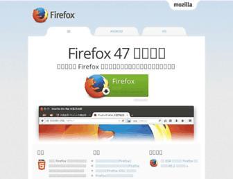 Thumbshot of Firefox.com.cn