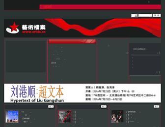 Main page screenshot of artda.cn