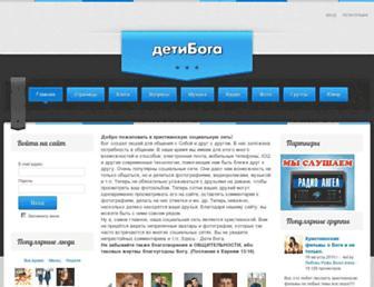 detiboga.ru screenshot