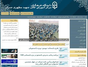 Main page screenshot of msttc.ir