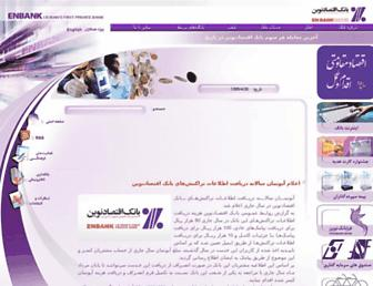 enbank.ir screenshot