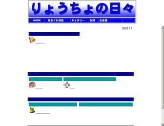 Screenshot for ryouto.jp