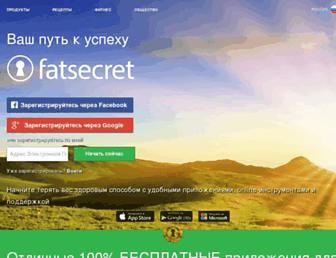 Thumbshot of Fatsecret.ru