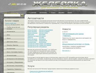 Thumbshot of Konsulavto.ru