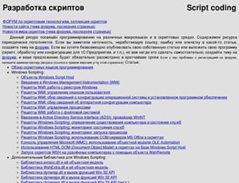 script-coding.com screenshot