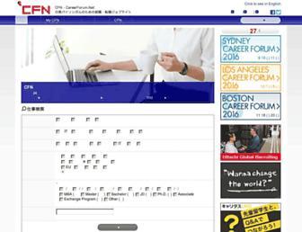 careerforum.net screenshot