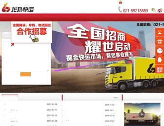 Thumbshot of Lbex.com.cn