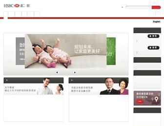 hsbc.com.cn screenshot