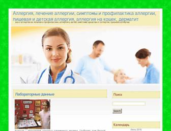 Main page screenshot of netallergy.ru