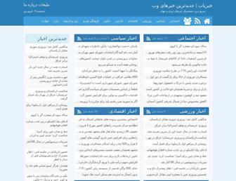 khabaryab.in screenshot