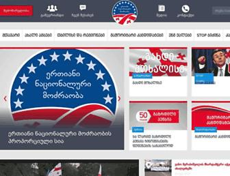 unm.ge screenshot