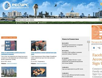 Main page screenshot of resurs.kz