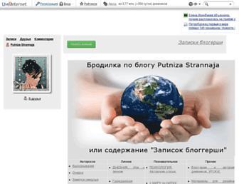 Main page screenshot of putniza.ru
