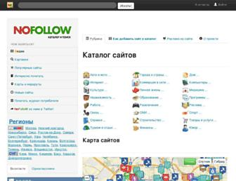 Main page screenshot of nofollow.ru