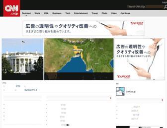 Main page screenshot of cnn.co.jp