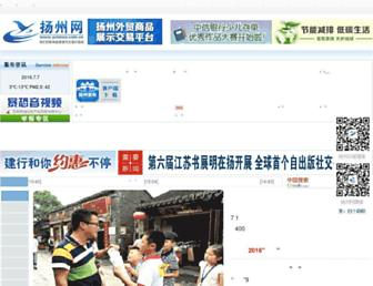 Main page screenshot of yznews.com.cn