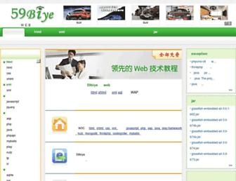 59biye.com screenshot