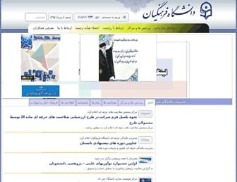 Main page screenshot of cfu.ac.ir