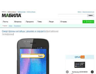 Main page screenshot of mabila.ua