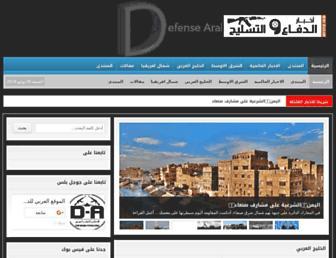 Thumbshot of Defense-arab.com