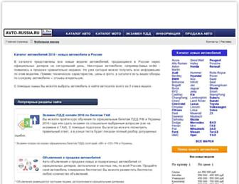 Main page screenshot of avto-russia.ru