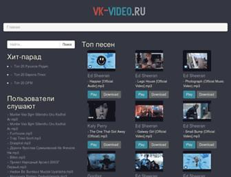 vk-video.ru screenshot