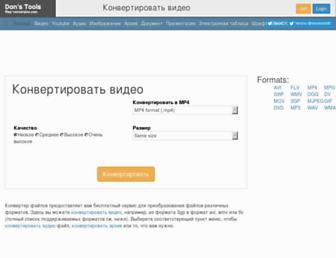 Main page screenshot of konvertor.org