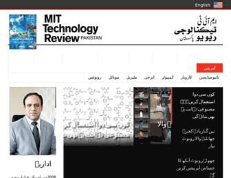 technologyreview.pk screenshot