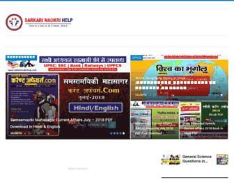 sarkarinaukrihelp.com screenshot