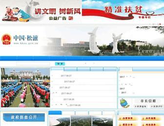 Thumbshot of Hbsz.gov.cn