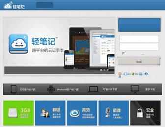Thumbshot of Qingbiji.cn