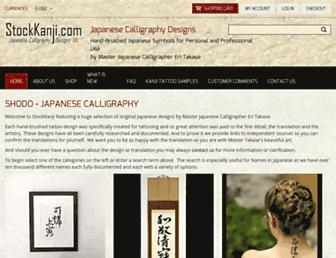 stockkanji.com screenshot