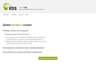ad-spb.ru screenshot