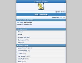 andrew-lviv.net screenshot