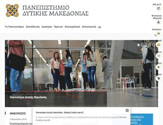 Main page screenshot of uowm.gr