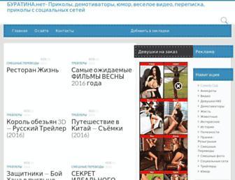 Main page screenshot of buratina.net