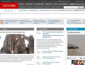 Thumbshot of Tv2.tomsk.ru