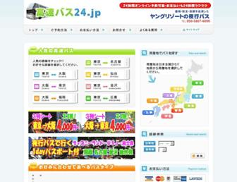 Main page screenshot of bus24.jp