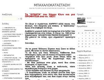 Main page screenshot of apola.pblogs.gr